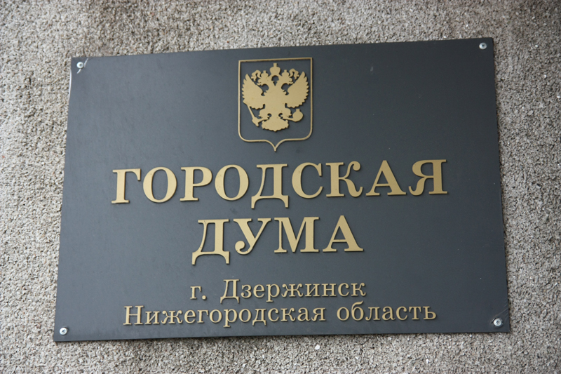 http://www.dumadzr.ru/img/news/38.jpg